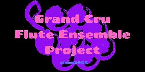 グランクリュ フルートアンサンブル プロジェクト